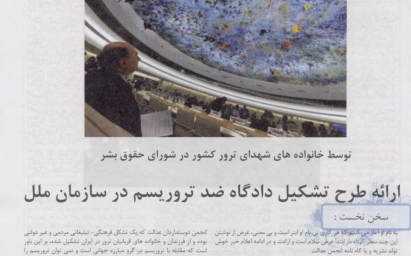 نشریه داخلی انجمن دفاع از قربانیان تروریسم - شماره یکم