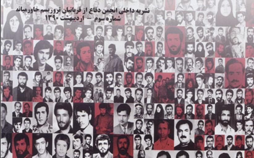 نشریه داخلی انجمن دفاع از قربانیان تروریسم - شماره سوم