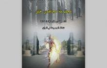 نشریه عربی - شماره 6