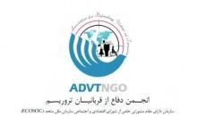 بیانیه انجمن دفاع از قربانیان تروریسم نسبت به حوادث تروریستی سوریه و نیجریه