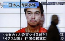 محکومیت قتل یک تبعه ژاپنی از جانب شورای امنیت