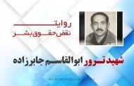 روایت نقض حقوق بشر؛ شهید ابوالقاسم جابرزاده