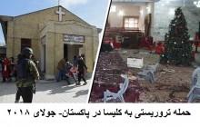 حمله تروریستی به کلیسا در پاکستان- جولای 2018