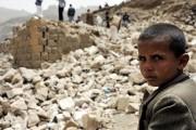 درگیری در یمن تلفاتی ویرانگر، به ویژه به آسیب پذیر ترین اعضای جامعه، کودکان، وارد ساخته است