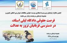 تعلیق حقوق بشر در دادگاه علی معتمد