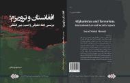 افغانستان و تروریزم
