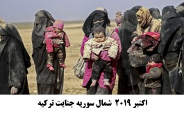 اکتبر 2019 – شمال سوریه – جنایت ترکیه