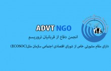 بیانیه انجمن دفاع از قربانیان تروریسم در نشست