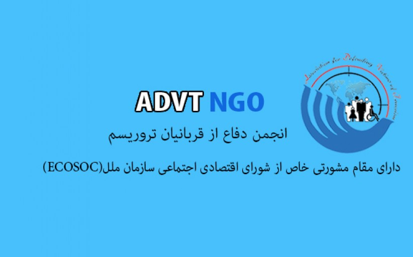 بیانیه انجمن دفاع از قربانیان تروریسم در محکومیت حادثه تروریستی در مسجد قندهار افغانستان