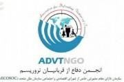 بیانیه انجمن دفاع از قربانیان تروریسم در محکومیت اقدام تروریستی در افغانستان