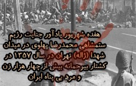 هفده شهریور - جنایت رژیم ستمشاهی پهلوی  - تهران 1978