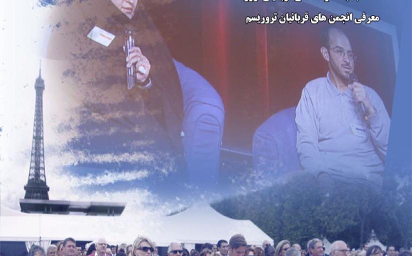 نشریه داخلی انجمن دفاع از قربانیان تروریسم - شماره چهارم
