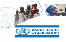 سازمان بهداشت جهانی: 70000 کشته و مجروح ثمره حمله علیه مردم یمن