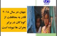 گزارش صندوق کودکان ملل متحد(یونیسف) از وضعیت کودکان جهان در سال 2018: گروههای متخاصم همچنان مرتکب تخلفات شدید علیه کودکان می شوند و جهان قادر نیست تا مرتکبین این جنایات را محاکمه کند