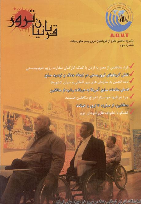 نشریه داخلی انجمن دفاع از قربانیان تروریسم – شماره دوم