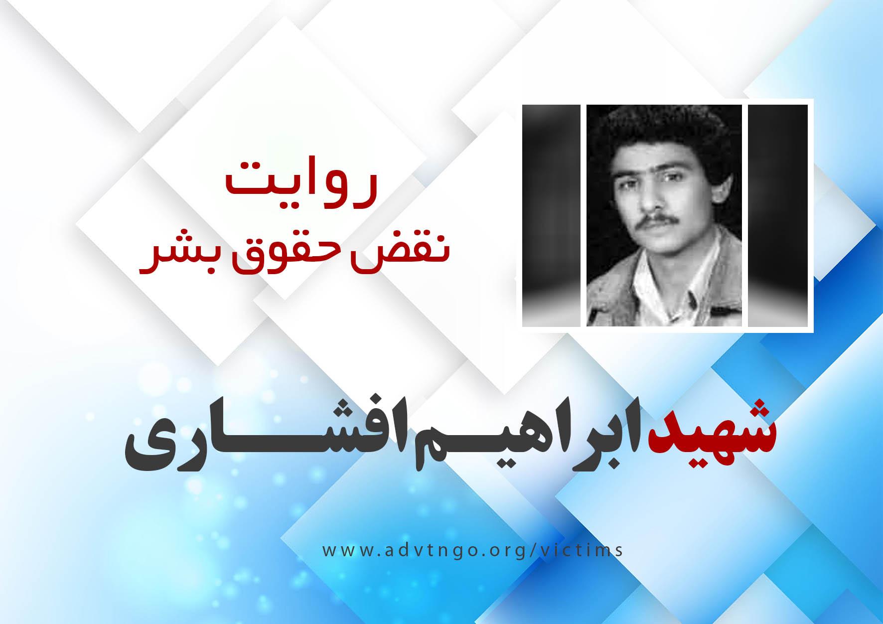 روایت نقض حقوق بشر؛ شهید ابراهیم افشاری