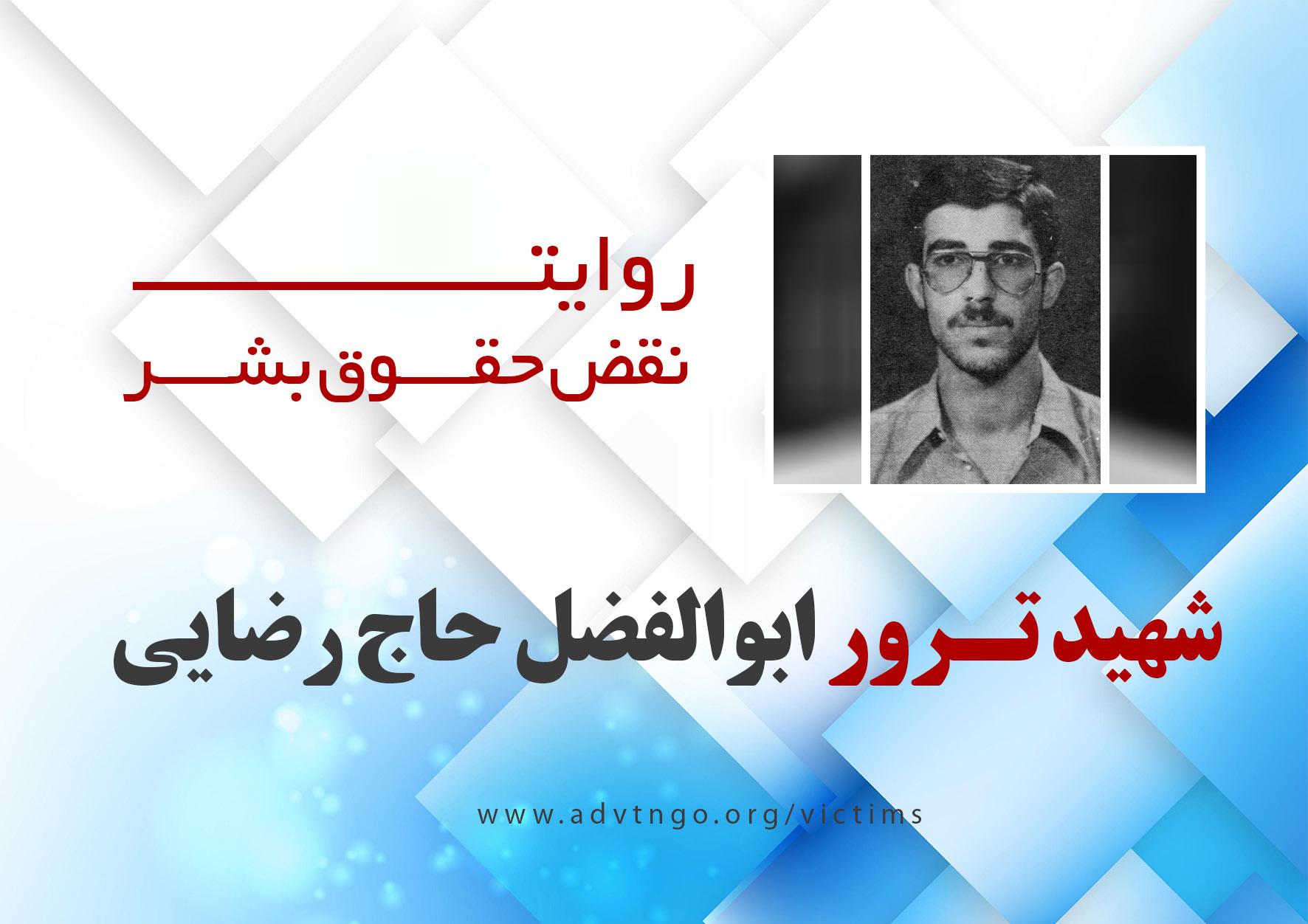روایت نقض حقوق بشر؛ شهید ابوالفضل حاج رضایی