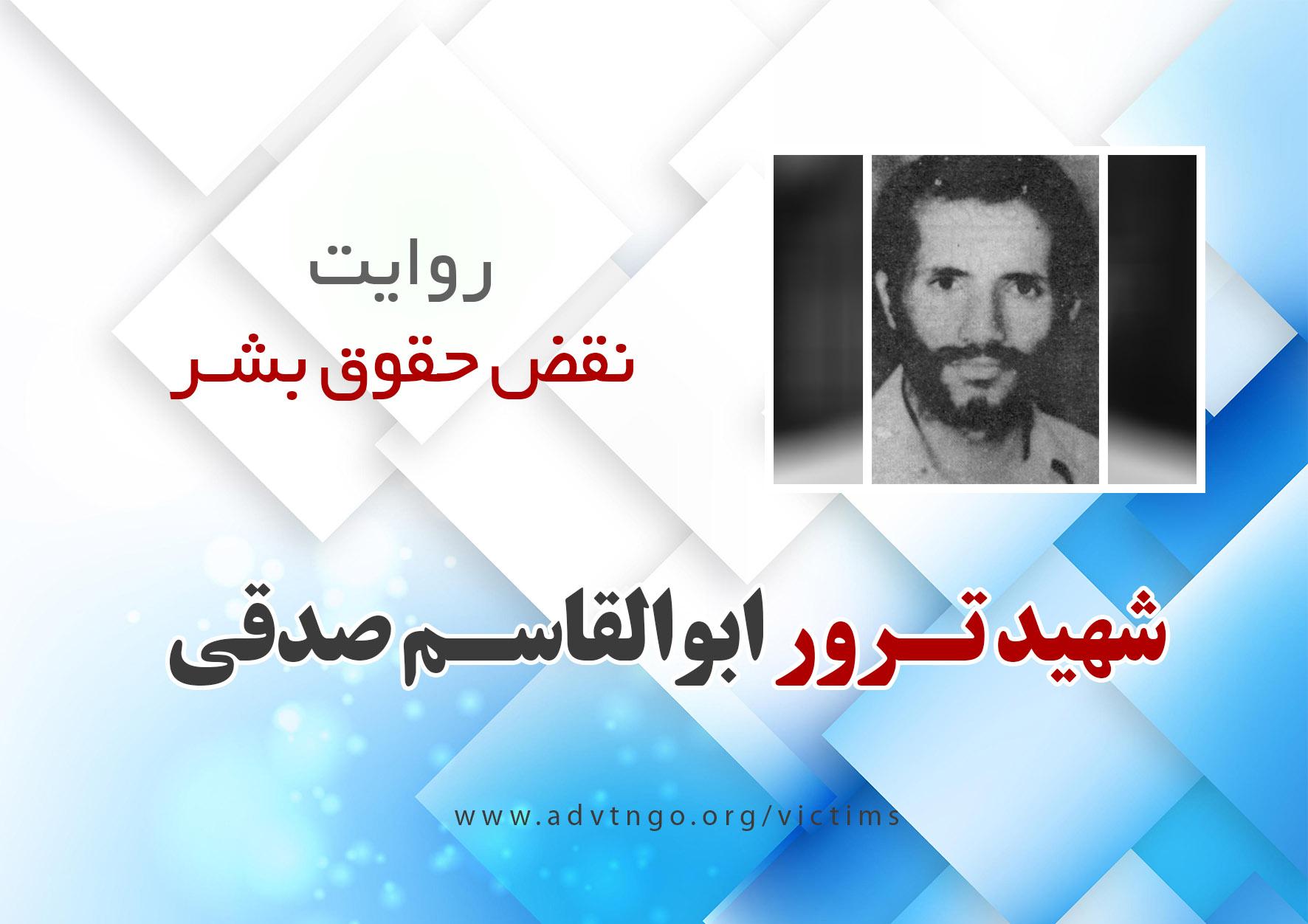روایت نقض حقوق بشر؛ شهید ابوالقاسم صدقی