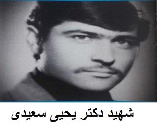 نامه فرزندان ناشنوای شهید دکتر سعیدی به آقای برمن
